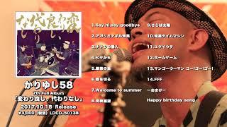 【かりゆし58公式HP】 http://kariyushi58.com/ 【アルバム&ツアー特設...