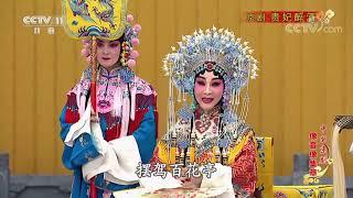 《中国京剧像音像集萃》 20200102 京剧《贵妃醉酒》  CCTV戏曲