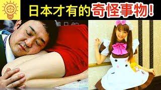 10個日本最瘋狂的奇怪事實!