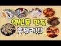 ep2. 익선동 데이트코스, 이영자맛집 창화당부터 가맥까지 - YouTube