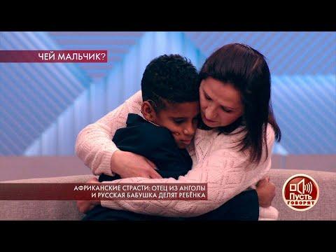 Африканские страсти: отец из Анголы и русская бабушка делят ребенка. Пусть говорят. Самые драматичны