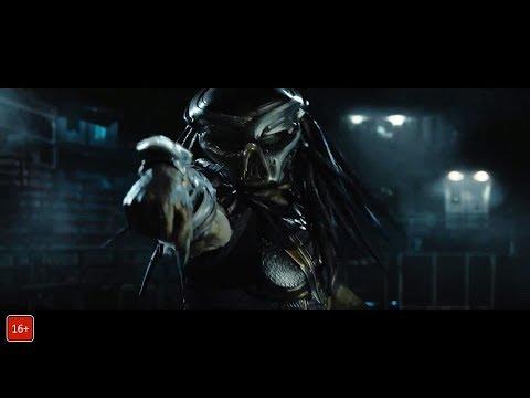 Хищник- русский трейлер  фильмы 2018  фантастика
