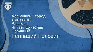 Геннадий Головин. Хельсинки - город контрастов. Рассказ. Читает Вячеслав Невинный