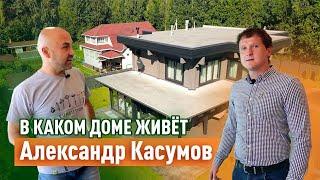 Строй и Живи. Какой дом построил себе Александр Касумов