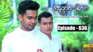 Deweni Inima | Episode 636 16th July 2019 Thumbnail