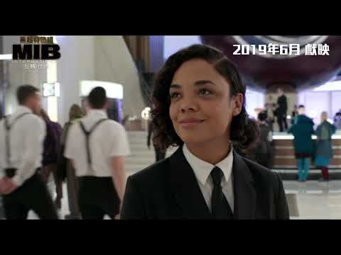 黑超特警組:反轉世界 (2D IMAX版) (Men in Black International)電影預告