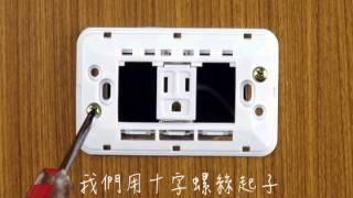 DIY教學影片-接地插座   by 中一電工
