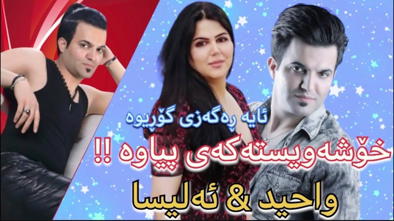 Download wahid & Elissa AliNazhad / واحید علی نەژاد & ئەلیسا / هاوسەرگیری لەگەڵ کێ کردوە (Kurdish) #KlilMedia