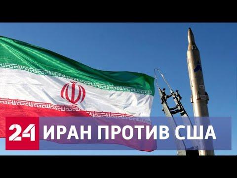 Эксперты об  урегулировании ситуации вокруг Ирана - Россия 24