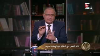 وإن أفتوك - أدلة النهي عن الصلاة في أوقات معينة .. د. سعد الهلالي