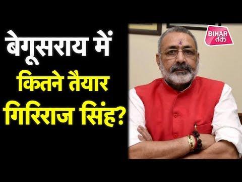 Begusarai में Giriraj Singh किन मुद्दों पर लड़ रहे हैं चुनाव ?    | Bihar Tak