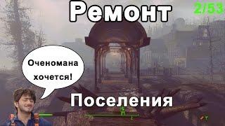 Fallout 4 (Өмір сүру) 2 сезон 53 серия (Жөндеу қоныстар)