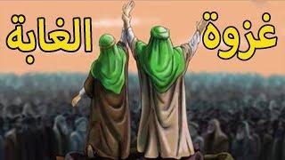 هل تعلم ما هي { غزوة الغابة } التي قادها النبي محمد ﷺ بنفسة ؟؟  وكانت من اكبر غزواته