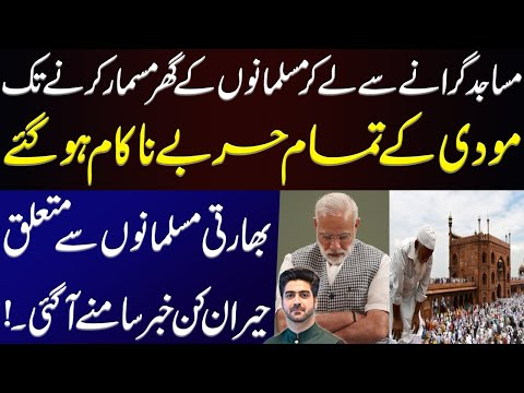 Big News About Indian Muslims | Details by Syed Ali Haider