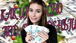 DIY Как Подарить Деньги ОРИГИНАЛЬНО от KR