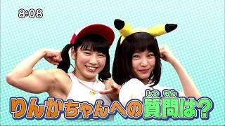 凜香ちゃん、空手黒帯で全国大会出場レベルとは!かっこいい! ポケんち...