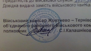 Заміна безстрокової Довідки (видана замість військового квитка) на військовий квиток