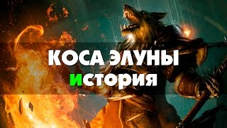 Коса Элуны - история (World of Warcraft)