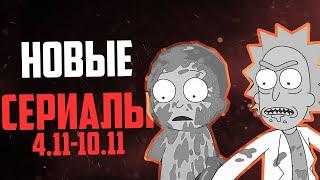 НОВЫЕ СЕРИАЛЫ ОСЕНИ 04.11 - 10.11 | LostFilm.TV