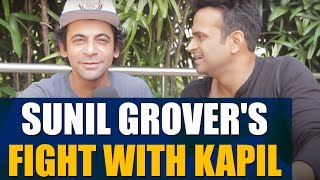 Sunil Grover talks about his fight with Kapil Sharma for the first time !