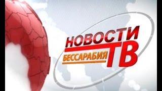 """Выпуск новостей """" Бессарабия ТВ"""" 28 мая 2015"""