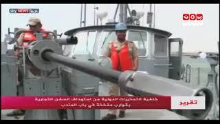 خلفية التحذيرات الدولية من استهداف السفن التجارية بقوارب مفخخة في باب المندب | تقرير يمن شباب