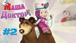 🔴МАША И МЕДВЕДЬ Доктор Стоматолог игра Как Маша зверят лечила Ветеринарная клиника #2