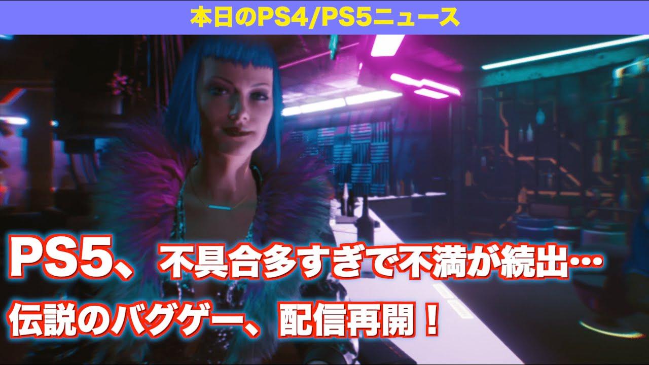 PS5不具合多すぎで不満続出…伝説のバグゲー配信再開!フォールガイズ、まさかのコラボ