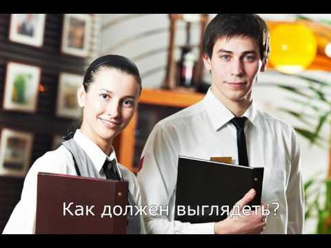 Курсы Администратора Ресторана