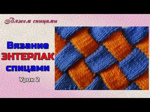 Вязание энтерлак видеоурок на русском