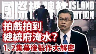 【幕後】拍戲拍到總統府淹水?