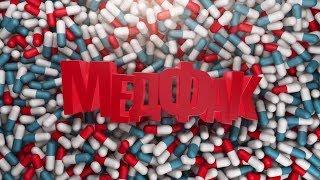 """МедФак - Новый Комедийный Сериал! Смотри 26 августа на канале """"Фильмы и Сериалы Дизель Студио"""""""