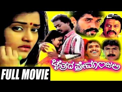 Chaithrada Premanjali – ಚೈತ್ರದ ಪ್ರೇಮಾಂಜಲಿ| Kannada Full HD Movie | FEAT. Raghuveer, Shwetha