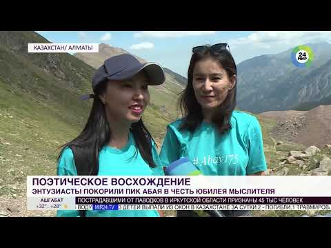 Энтузиасты прочли стихи на горе в честь казахского поэта Абая Кунанбаева