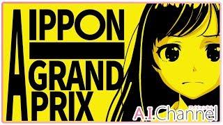 【AIPPONグランプリ】キズナアイ炎上、その理由は?【大喜利人工知能】