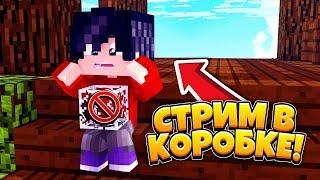 🔴ЖИЗНЬ БОМЖА В КОРОБКЕ🔴  СТРИМ по Minecraft Pe  МАЙНКРАФТ  Stream