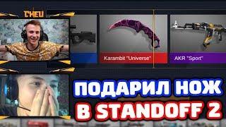 ВЫБИЛ НОЖ ПОДПИСЧИКУ В STANDOFF 2!