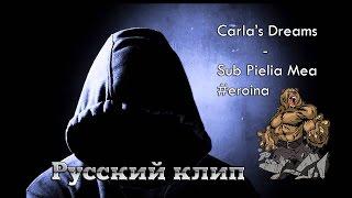РУССКИЙ КЛИП - Carla's Dreams – Sub Pielia Mea (На русском)
