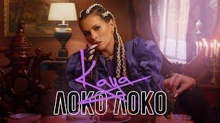 Смотреть клип Kaya - Локо Локо