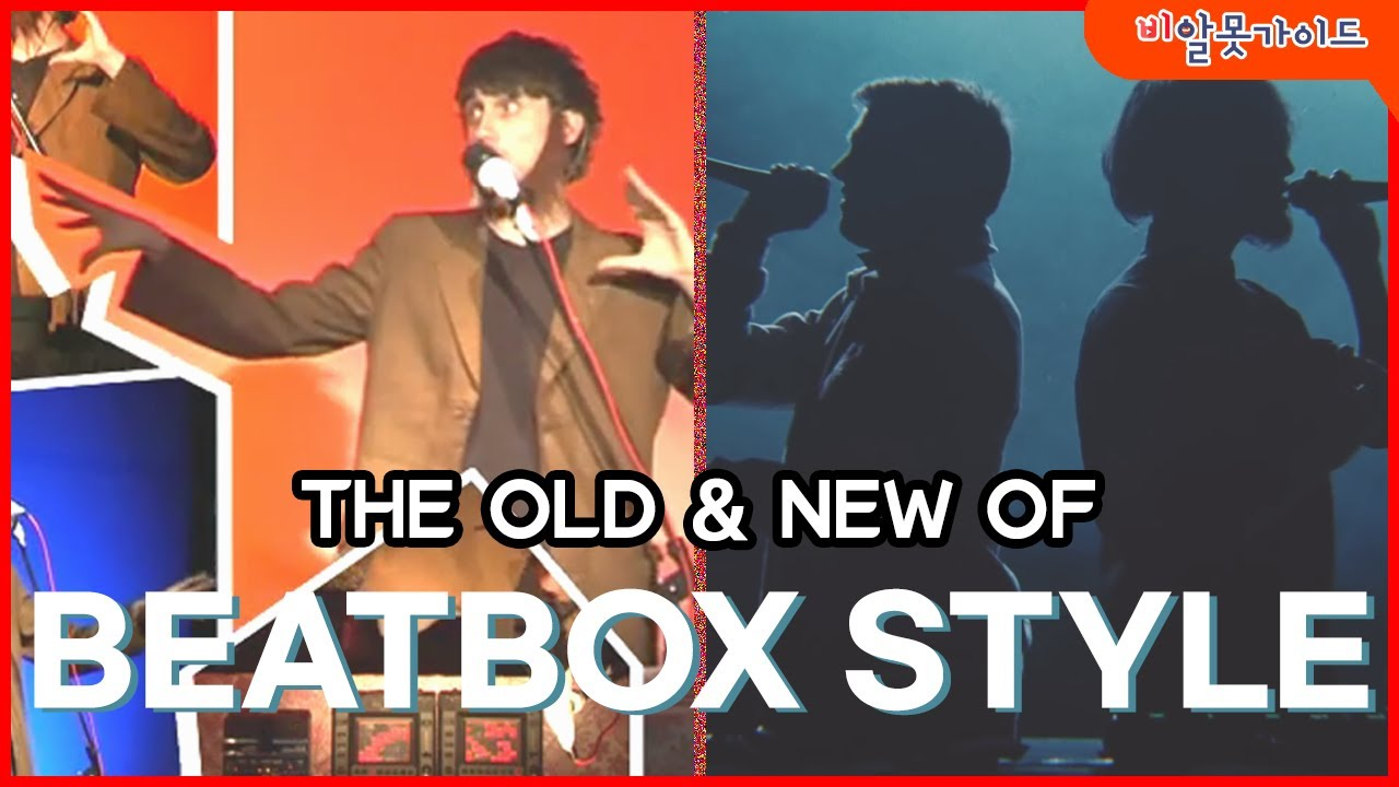 The Old & New of Beatbox Style