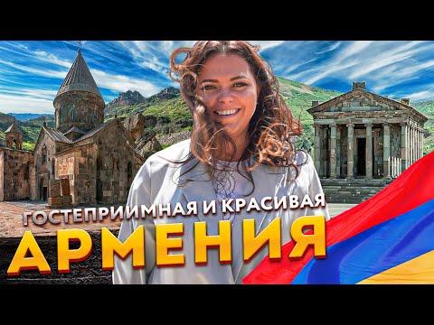Армения - красивая и гостеприимная | Айраванк, Севанаванк, Гегард, Гарни и ущелье Симфония камней