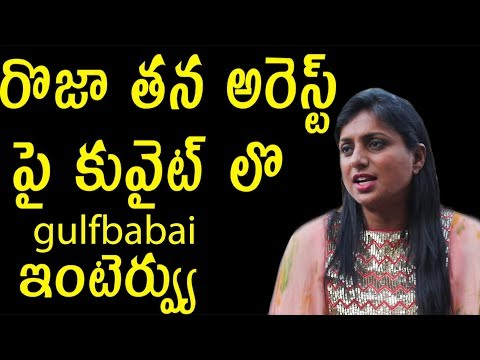|| ROJA ||  INTERVIEW WITH GULF BABAI KUWAIT || రొజా తన అరెస