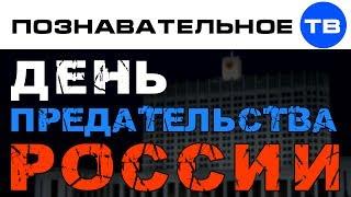День предательства России
