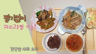 [자취생밥상] 찜기없이 만드는 꽈리고추찜/불고기/가지볶…