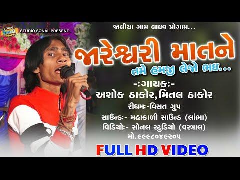 Jareswari Mat Ne Tame  Hamji Lejo Bhai   Ashok Thakor    Jaliya Live Program 2019