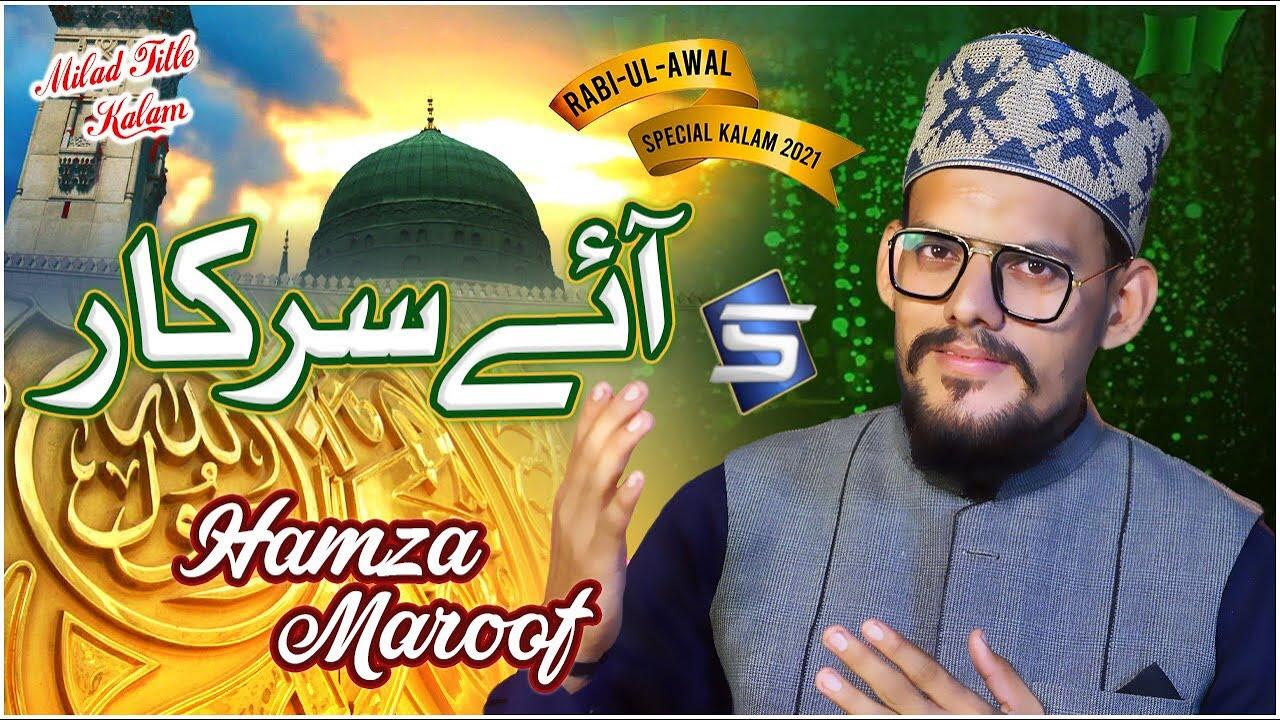 Download Rabi Ul Awal New Naat | Aye Sarkar | Hamza Maroof Qadri | Studio5