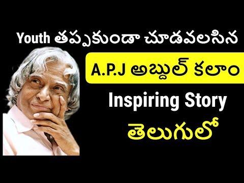 APJ Abdul Kalam Biography in Telugu | Inspiring Story of Abdul Kalam | Telugu Badi
