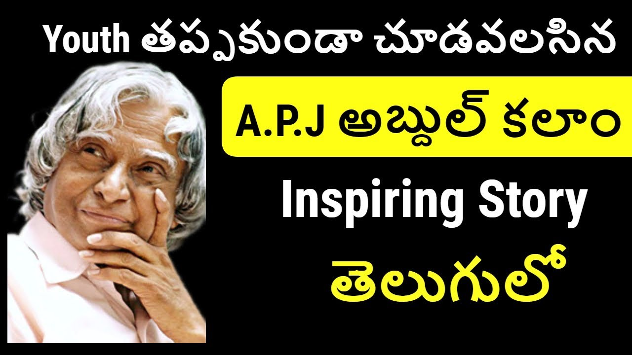 Apj Abdul Kalam Biography Pdf File