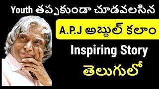 APJ Abdul Kalam Biography in Telugu   Inspiring...