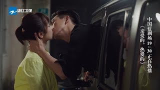 《亲爱的热爱的》第30-31集预告:超甜车窗吻名场面!是传说中八个机位的kiss吗?Go go squid【中国蓝剧场】【浙江卫视官方HD】